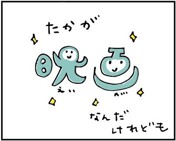 0625eiga_banner