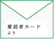 愛読者カードB案