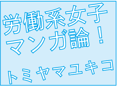 roudoukei_banner