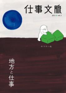 仕事文脈 vol.2