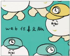 webbunmyaku