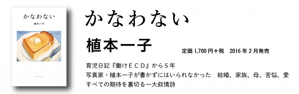kanawanai_top