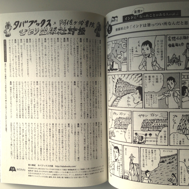 『アックス』102号/『小さな出版社のおもしろい本』に登場しています「ほとんどない」ことにされている側から見た社会の話を。