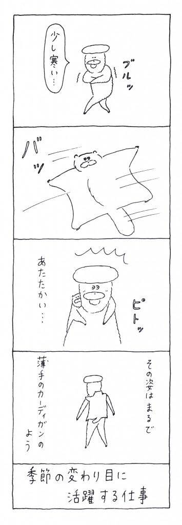otaguchi_05