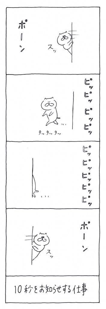 otaguchi_06