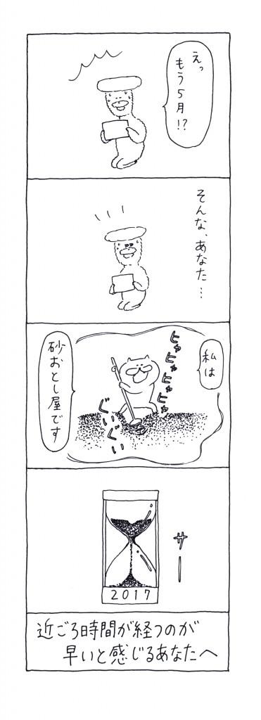 otaguchi_07