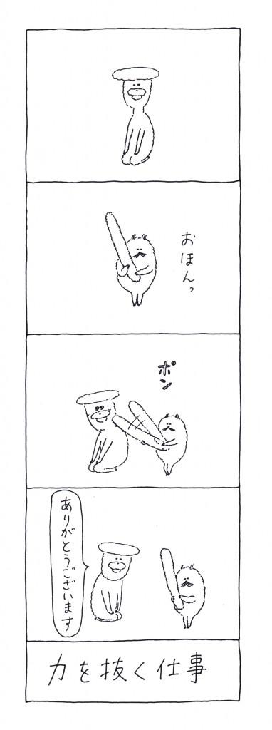 otaguchi_08
