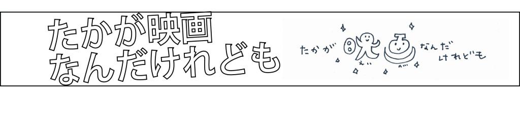 takaga_bnr