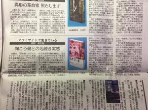 アウトサイドで生きている_日経新聞書評