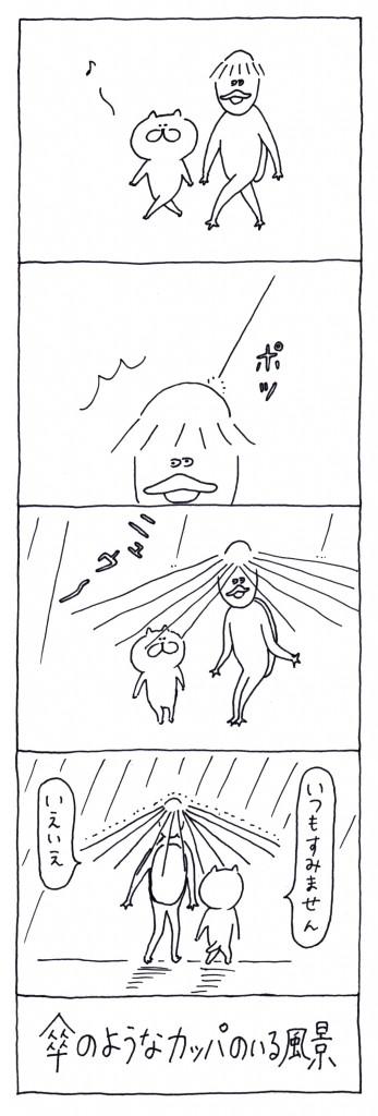 otaguchi_09