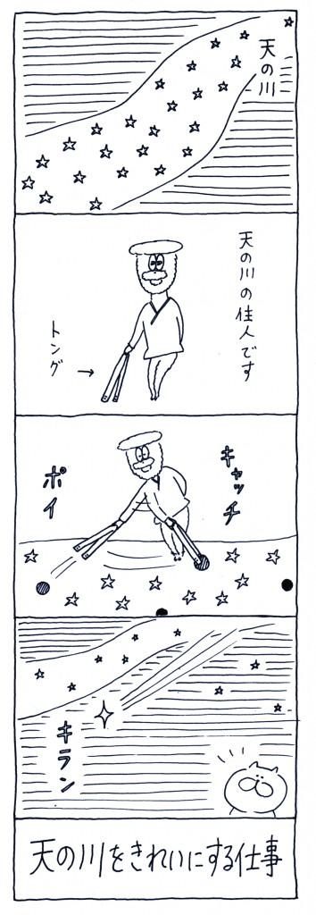 otaguchi_11