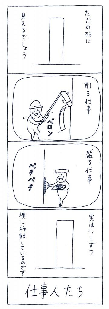 otaguchi_12