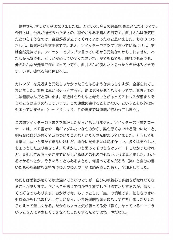 へんしん4_01