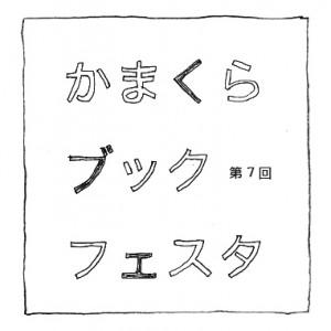 ブックフェスタロゴ