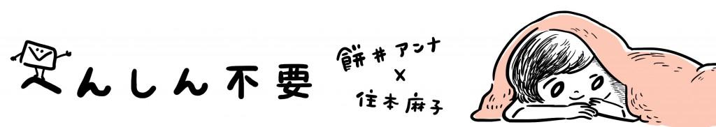 バナー_へんしん不要++