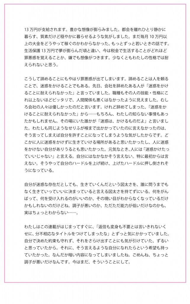 へんしん不要本文4