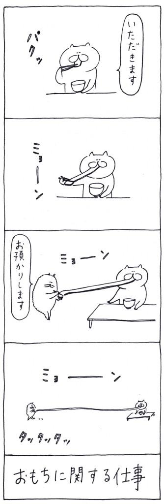 otaguchi_24