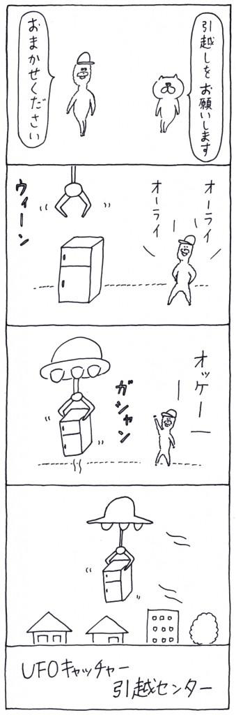 otaguchi_27