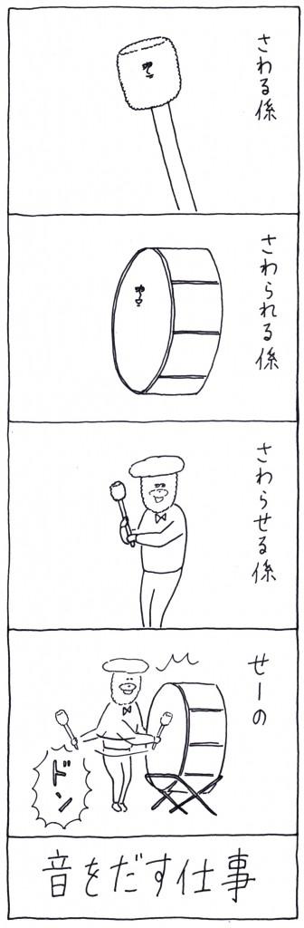 otaguchi_28