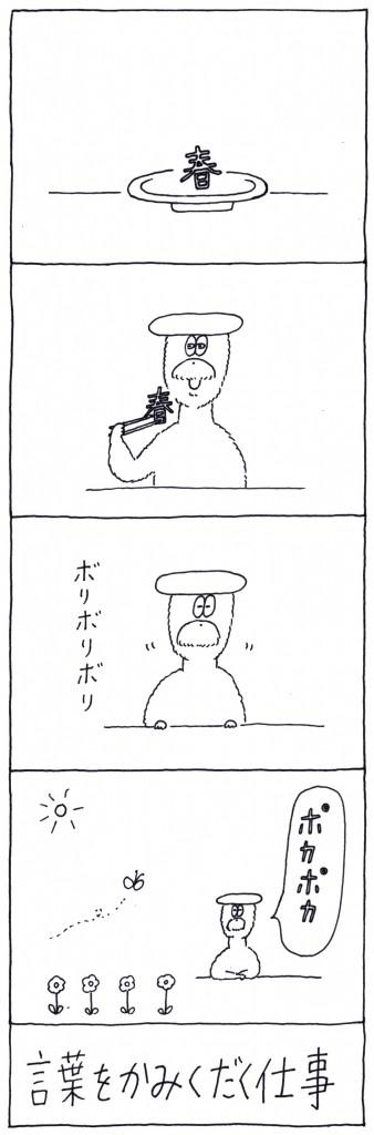 otaguchi_29