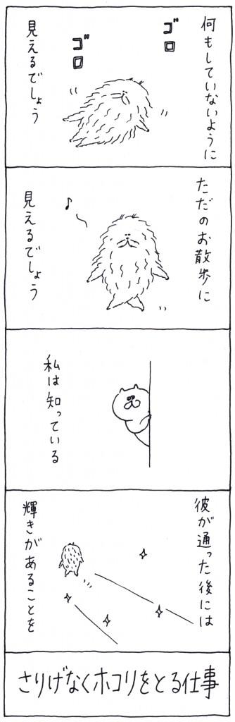 otaguchi_30