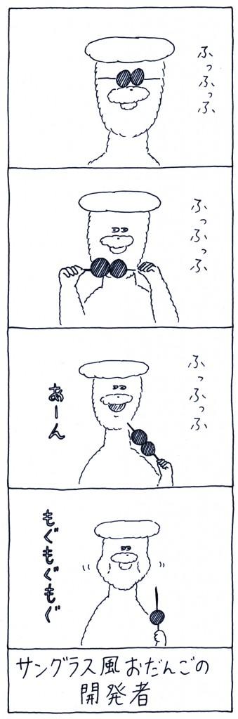 otaguchi_32