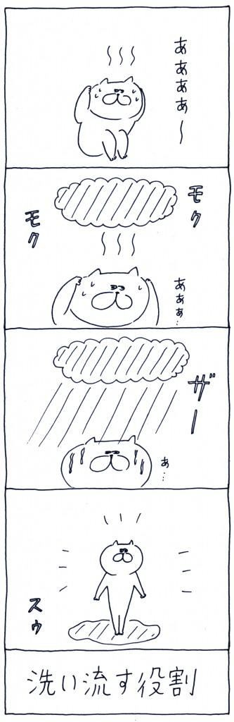 otaguchi33