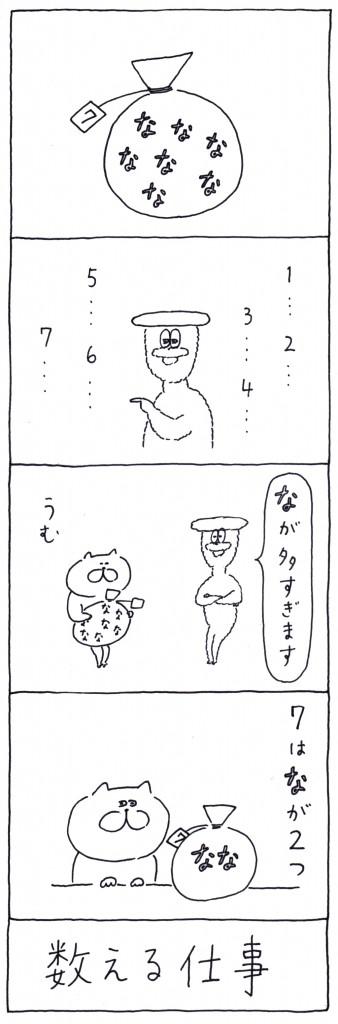 otaguchi35