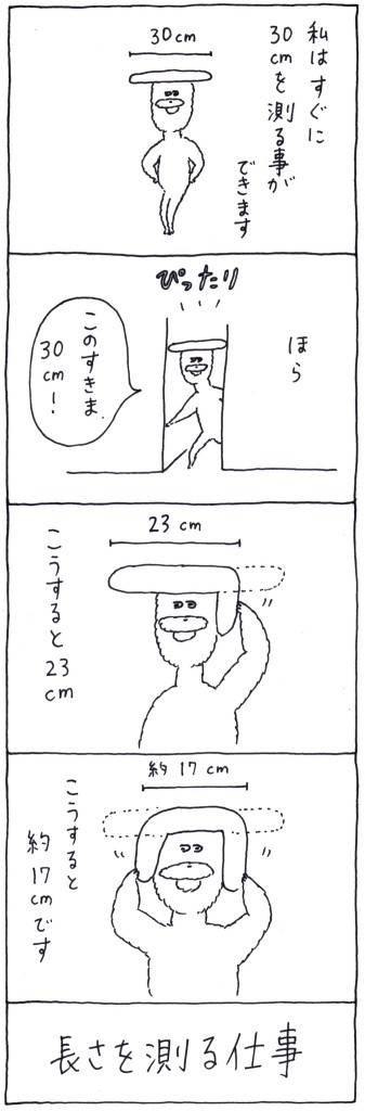 otaguchi36