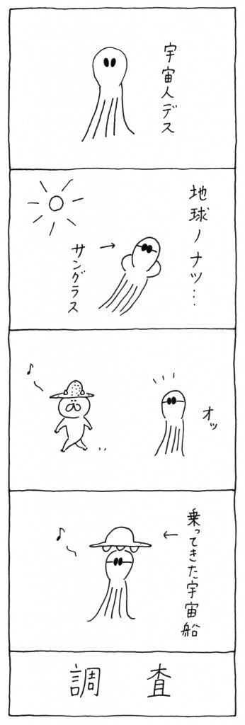 otaguchi_37