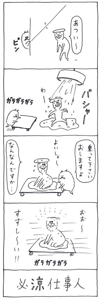 otaguchi_38