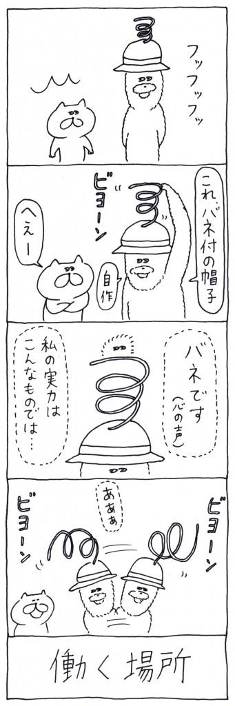 otaguchi_40