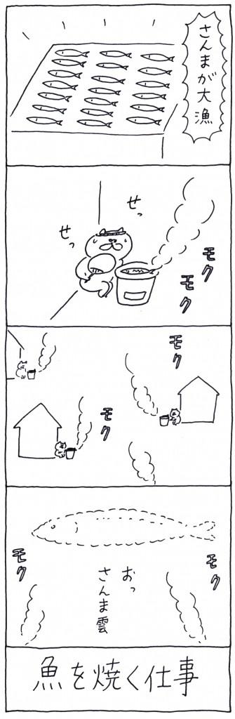 otaguchi_41