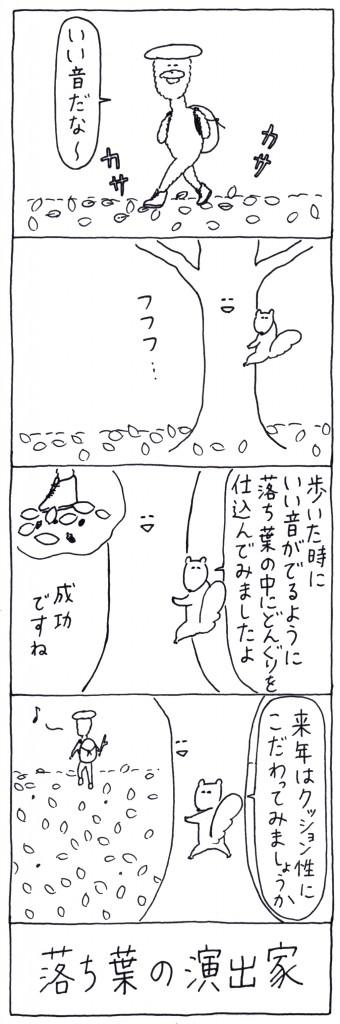 otaguchi_43