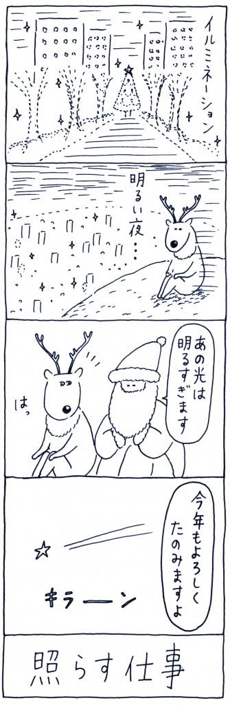 otaguchi_46