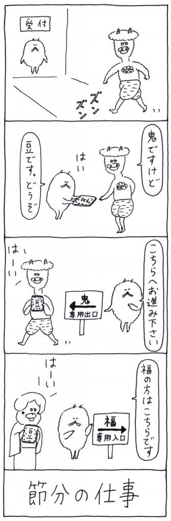 otaguchi_49