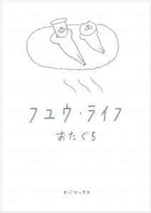 fuyu_h1