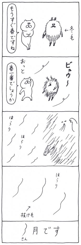 otaguchi_51