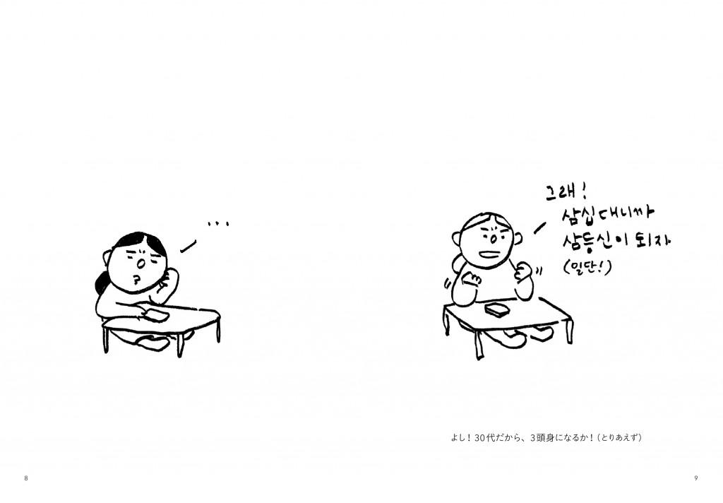 lang30_8-9