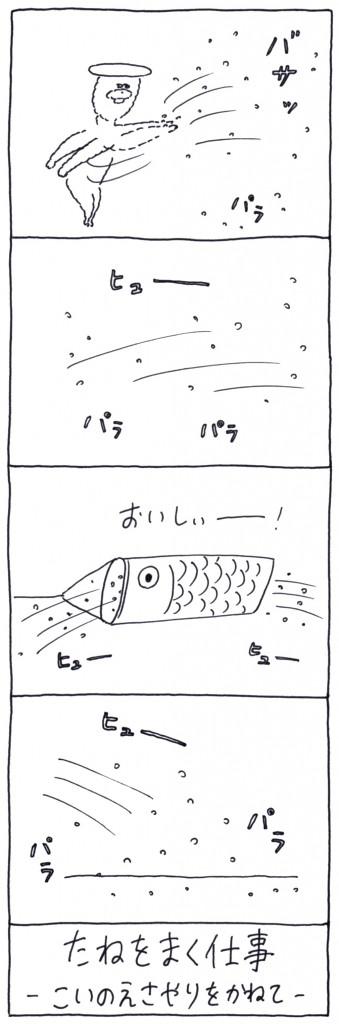 otaguchi_54