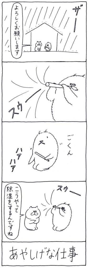 otaguchi_55