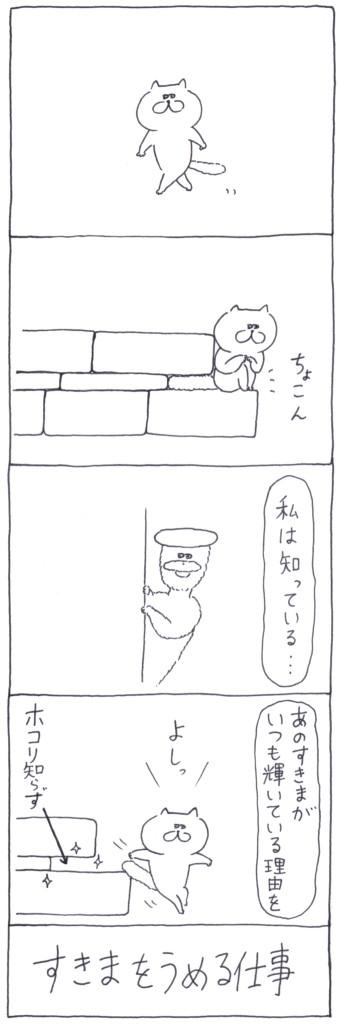 otauchi_58