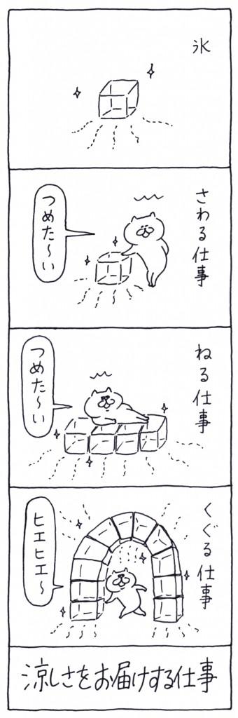 otaguchi_59