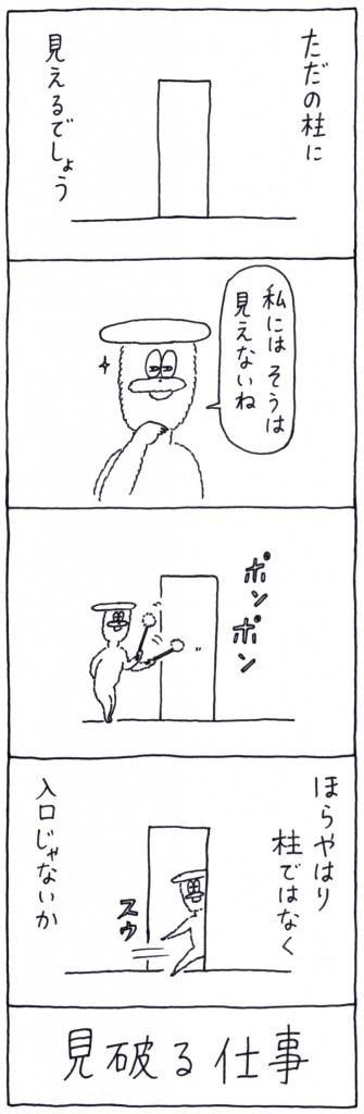 otaguchi_60