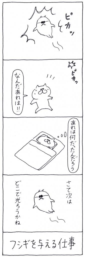 otaguchi_62