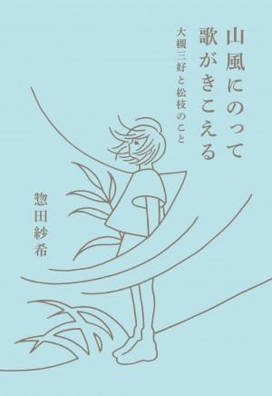 yamakaze_hyo1_1