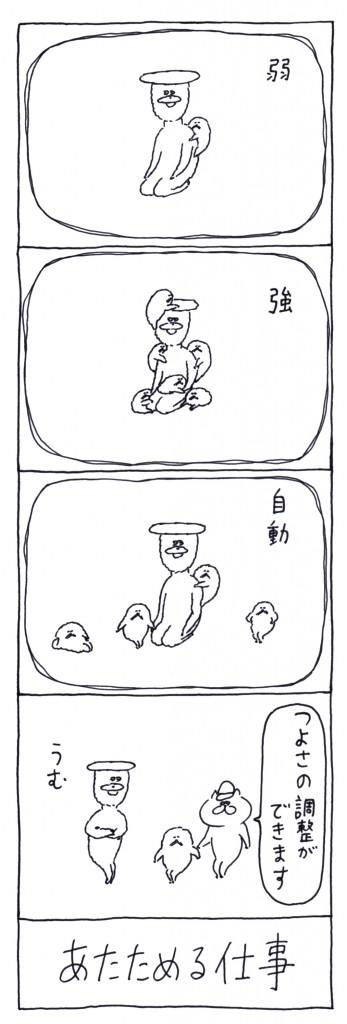 otaguchi_65
