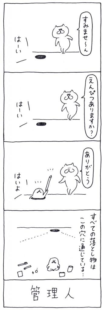 otaguchi_66