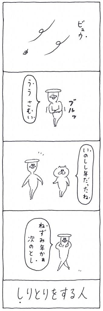 otaguchi_67
