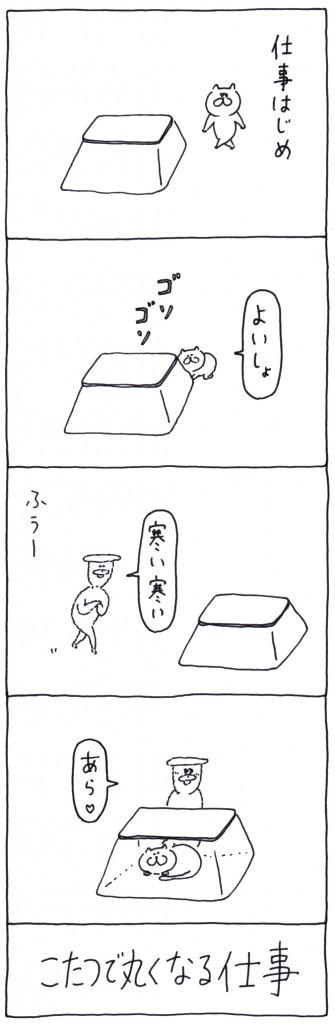 otaguchi_69